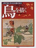 鳥を描く―中野嘉之 (人気作家に学ぶ日本画の技法)