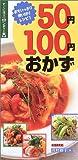 50円・100円おかず―おもいっきり使い切りレシピ! (すぐに役立つ〈ハンディー判〉)
