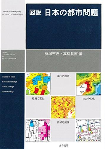 図説 日本の都市問題の詳細を見る