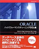 ORACLEハイパフォーマンスチューニングSQL編