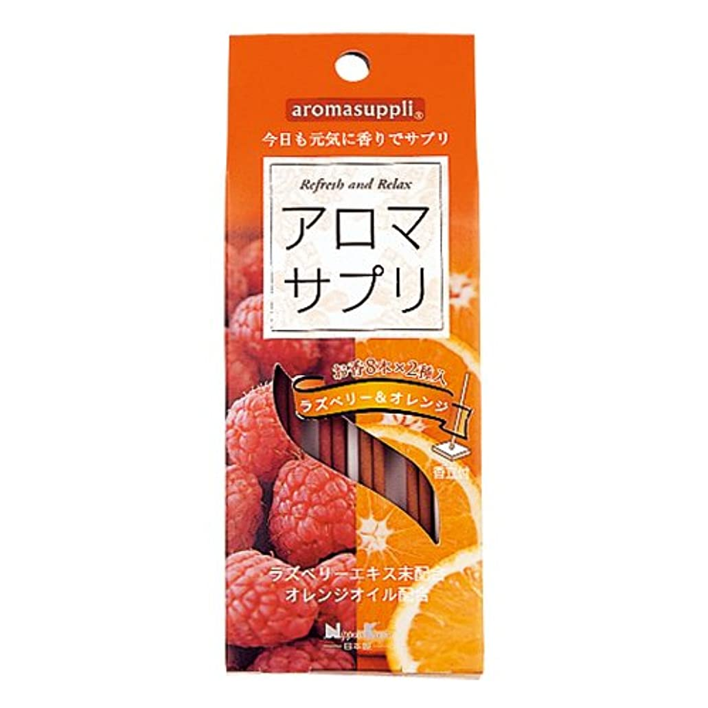 再生可能高度部分的に【X10個セット】 アロマサプリ ラズベリー&オレンジ 8本入×2種