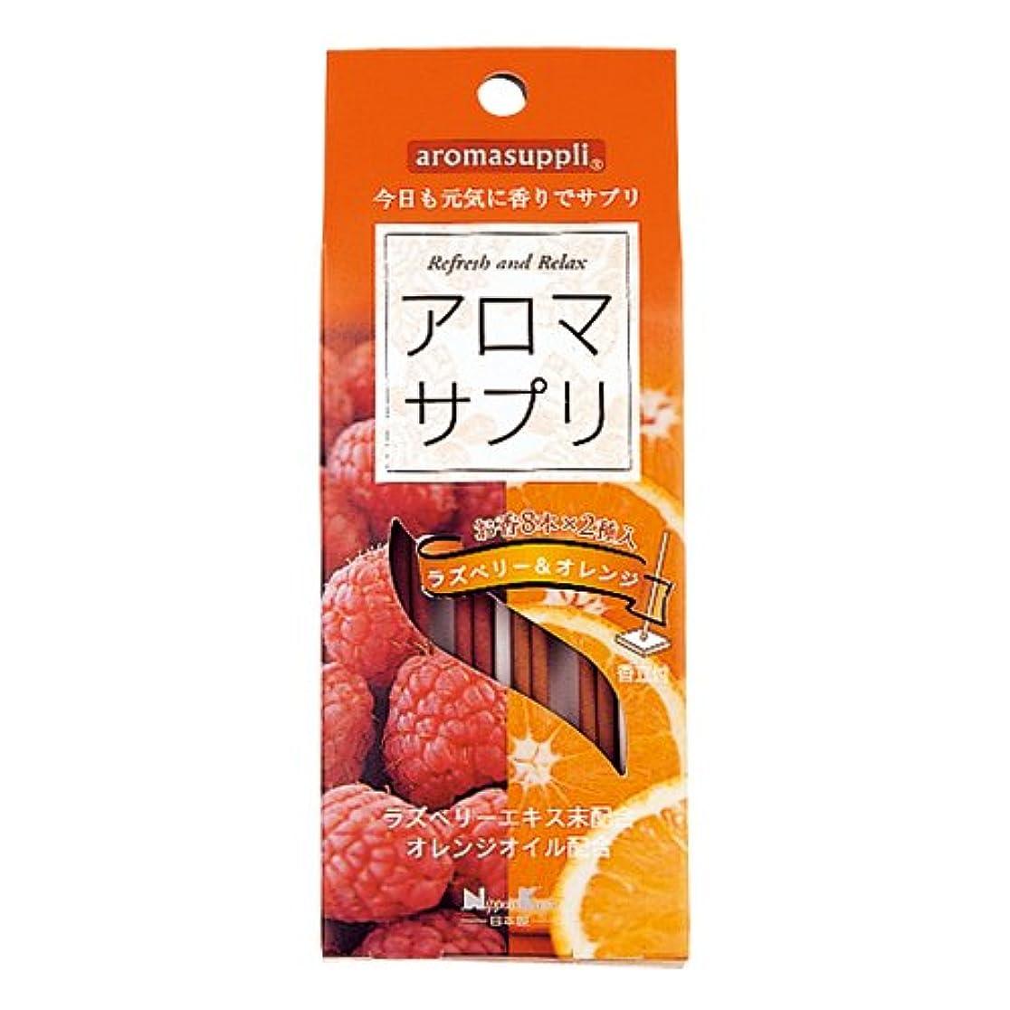 【X5個セット】 アロマサプリ ラズベリー&オレンジ 8本入×2種