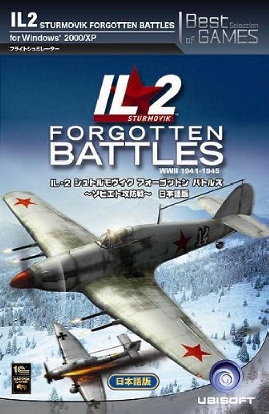 予算トロリー杖Best Selection IL-2 フォーゴットゥンバトルズソビエト