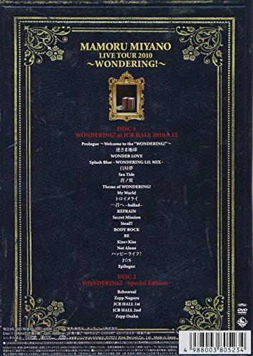 MAMORU MIYANO LIVE TOUR 2010~WONDERING!~ [DVD] 宮野真守 宮野真守 キングレコード