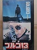 ゴルゴ13 [VHS]