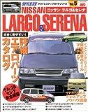 ニッサン ラルゴ&セレナ (ハイパーレブ RVドレスアップガイドシリーズ Vol. 5)