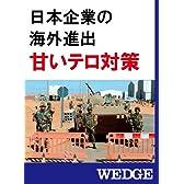 日本企業の海外進出 甘いテロ対策 WEDGEセレクション