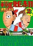 増補改訂版 東京都北区赤羽 : 2 (アクションコミックス)