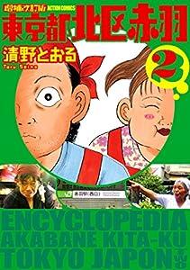 増補改訂版 東京都北区赤羽 2巻 表紙画像