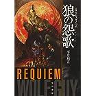 狼の怨歌【レクイエム】〔新版〕 (ハヤカワ文庫JA)