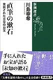 直筆の漱石: 発掘された文豪のお宝 (新潮選書)