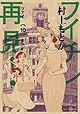 フイチン再見!(10) (ビッグコミックス)