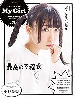 "【Amazon.co.jp限定】 My Girl vol.21 ""VOICE ACTRESS EDITION"" 小倉唯 生写真1枚(全2種)ランダム封..."