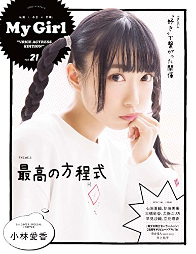 "【Amazon.co.jp限定】 My Girl vol.21 ""VOICE ACTRESS EDITION"