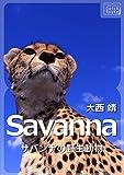 Savanna ~サバンナの野生動物~ (impress QuickBooks)