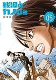 戦渦のカノジョ(5) (ヤングマガジンコミックス)