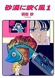 砂漠に吹く風(1) (ソノラマコミック文庫)