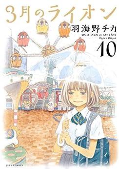 [羽海野チカ]の3月のライオン 10 (ジェッツコミックス)