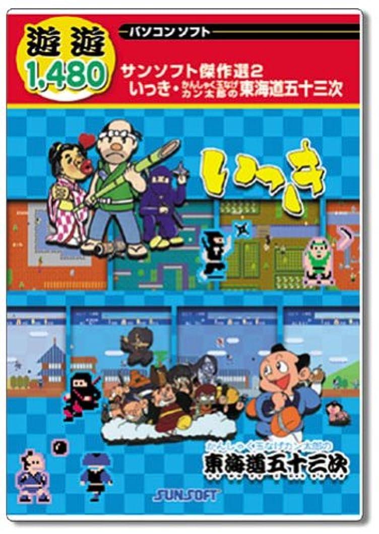 艶スクリュー偉業遊遊 サンソフト傑作選2
