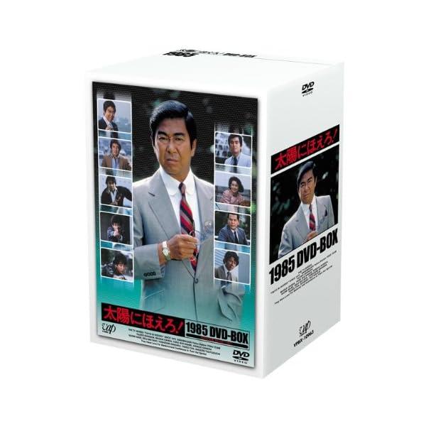 太陽にほえろ!1985 DVD-BOXの商品画像
