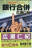 銀行合併 (広済堂文庫)