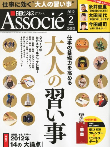 日経 ビジネス Associe (アソシエ) 2012年 02月号 [雑誌]
