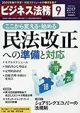 ビジネス法務 2017年 09 月号 [雑誌]