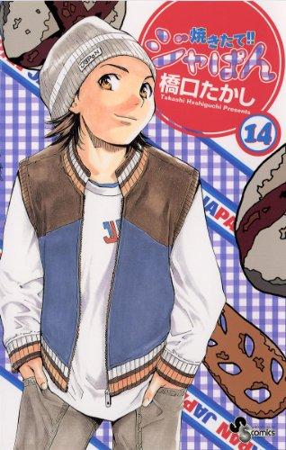 焼きたて!!ジャぱん(14) (少年サンデーコミックス)
