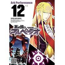 蒼き鋼のアルペジオ(12) (ヤングキングコミックス)