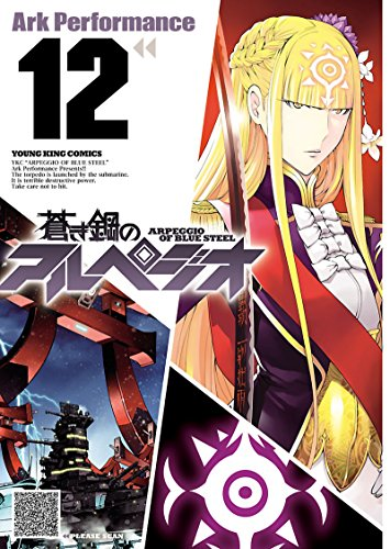 蒼き鋼のアルペジオ(12) (ヤングキングコミックス)の詳細を見る