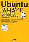 Ubuntu活用ガイド Windows PCメンテナンスブック