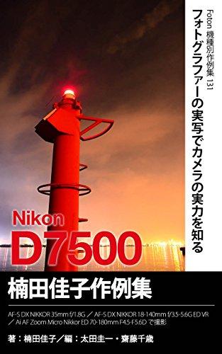 Foton機種別作例集131 フォトグラファーの実写でカメラの実力を知る Nikon D7500 楠田佳子作例集: AF-S DX NIKKOR 35mm f/1.8G/AF-S DX NIKKOR 18-140mm f/3.5-5.6G ED VR/Ai AF Zoom Micro Nikkor ED 70-180mm F4.5-F5.6Dで撮影
