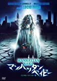 マンハッタン・ベイビー-デジタル・リマスター版-[DVD]