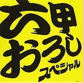 六甲おろし スペシャル!