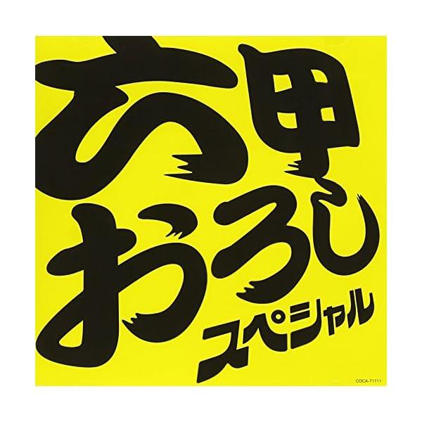 六甲おろし スペシャル!の商品画像