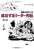おもしろ義塾2 豪商と江戸しぐさ 成功するリーダー列伝 (おもしろ義塾 2)