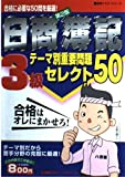 日商簿記3級テーマ別重要問題セレクト50 (最速マスターシリーズ)