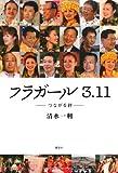 フラガール 3.11 つながる絆