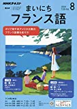 NHKラジオまいにちフランス語 2019年 08 月号 [雑誌]