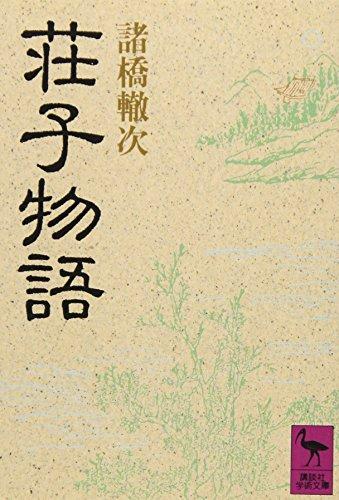 荘子物語 (講談社学術文庫)