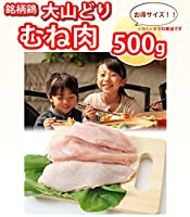 【鶏肉】国産鶏 大山鶏むね肉 500g 蒸したり、サラダ、から揚げ/唐揚げに最適【鳥肉】【鳥取県産 銘柄鶏の鶏肉】
