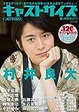 キャストサイズ 夏の特別号2015 (三才ムックvol.815)