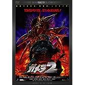 ガメラ2 レギオン襲来 デジタル・リマスター版 [DVD]