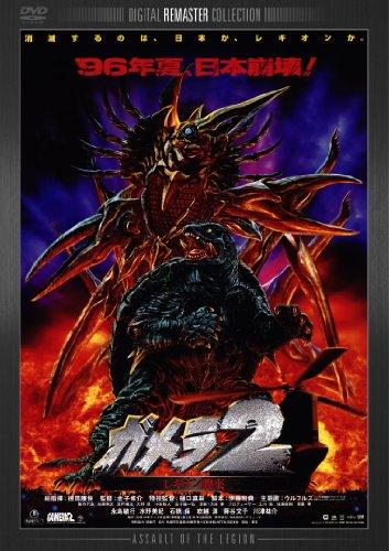 ガメラ2 レギオン襲来 デジタル・リマスター版 [DVD]の詳細を見る