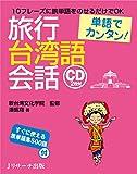 単語でカンタン!旅行台湾語会話 画像