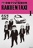 楽園タクシー配車日報(1) (モーニングコミックス)