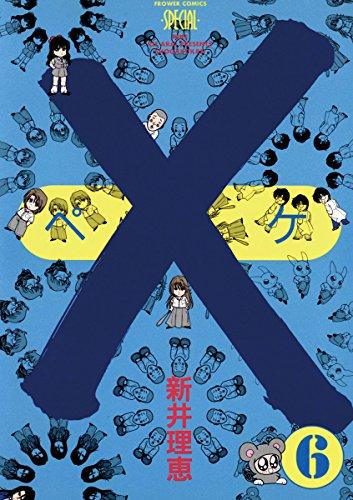 ×(ペケ)(6) (フラワーコミックス)