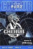英国情報局秘密組織CHERUB(チェラブ)〈Mission9〉クラッシュ
