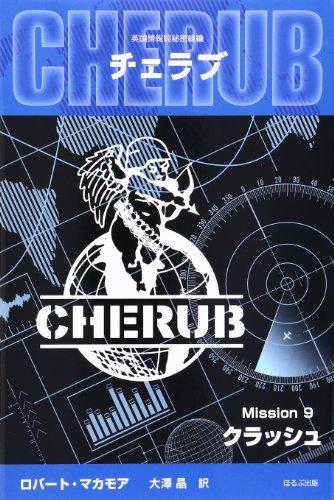 英国情報局秘密組織CHERUB(チェラブ)〈Mission9〉クラッシュの詳細を見る