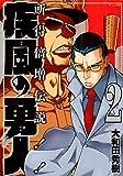 疾風の勇人(2) (モーニング KC)